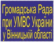 Громадська Рада при УМВС України у Вінницькій області